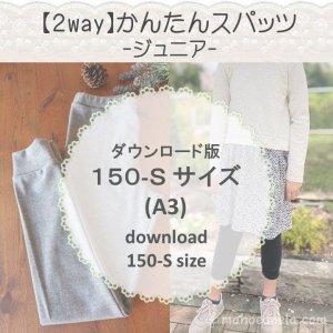 【ダウンロードA3版】かんたんスパッツ -ジュニア- 150S (download-150S size)