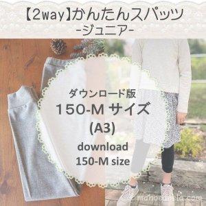 【ダウンロードA3版】かんたんスパッツ -ジュニア- 150M (download-150M size)