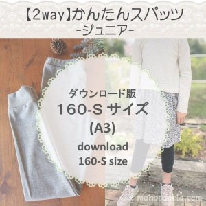 【ダウンロードA3版】かんたんスパッツ -ジュニア- 160S (download-160S size)