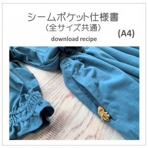 【ダウンロード版】シームポケット仕様書 (download-recipe)