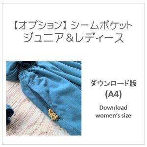 【ダウンロードA4版】シームポケット  レディース(download-women's)