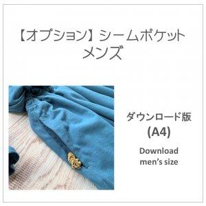 【ダウンロードA4版】シームポケット  レディース(download-men's)