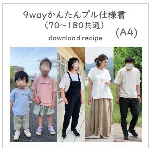 【ダウンロード版】かんたんプル仕様書 (download-recipe)