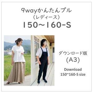 【ダウンロードA3版】かんたんプル -レディース- 150〜160S (download-women's150~160-S size)