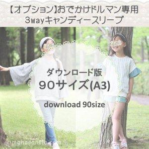 【ダウンロードA3版】キャンディースリーブ90(download-90size)