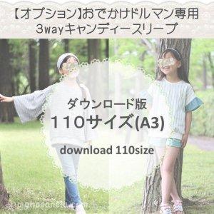 【ダウンロードA3版】キャンディースリーブ110(download-110size)