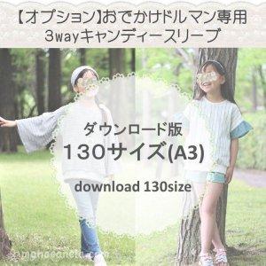 【ダウンロードA3版】キャンディースリーブ130(download-130size)