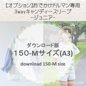 【ダウンロードA3版】キャンディースリーブ150-M(download-150M size)