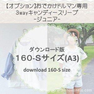【ダウンロードA3版】キャンディースリーブ160-S(download-160S size)
