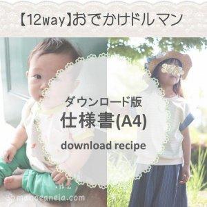 【ダウンロード版】おでかけドルマン仕様書 (download-recipe)