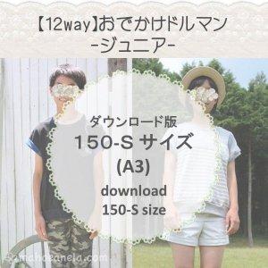 【ダウンロードA3版】おでかけドルマン150-S(download-150S size)