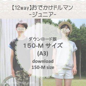【ダウンロードA3版】おでかけドルマン150-M(download-150M size)