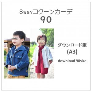 【ダウンロードA3版】コクーンカーデ 90 (download-90size)