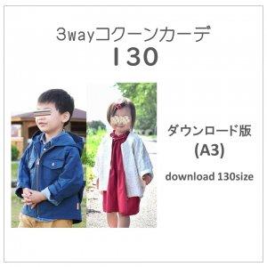 【ダウンロードA3版】コクーンカーデ 130 (download-130size)