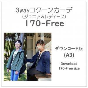 【ダウンロードA3版】コクーンカーデ 170フリー (download-170Free size)