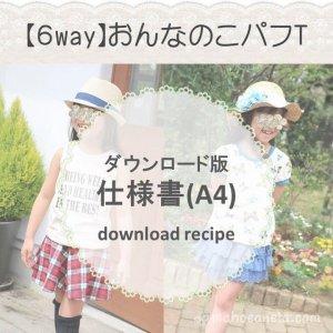 【ダウンロード版】おんなのこパフT仕様書 (download-recipe)