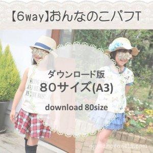 【ダウンロードA3版】おんなのこパフT 80 (download-80size)