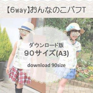 【ダウンロードA3版】おんなのこパフT 90 (download-90size)