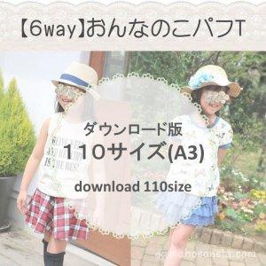 【ダウンロードA3版】おんなのこパフT 110 (download-110size)