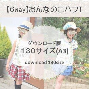 【ダウンロードA3版】おんなのこパフT 130 (download-130size)
