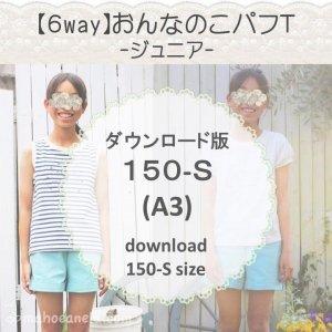 【ダウンロードA3版】おんなのこパフT -ジュニア- 150S (download-junior150-S size)