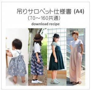 【ダウンロード版】吊りサロペット仕様書 (download-recipe)
