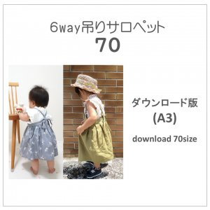 【ダウンロードA3版】吊りサロペット 70 (download-70size)