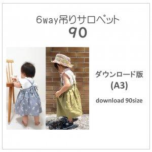 【ダウンロードA3版】吊りサロペット 90 (download-90size)