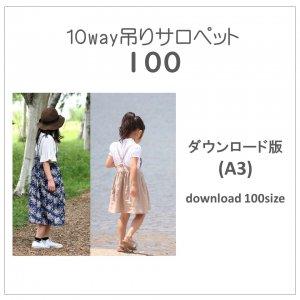 【ダウンロードA3版】吊りサロペット 100 (download-100size)