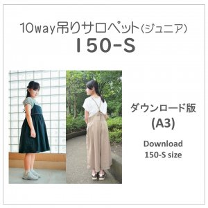 【ダウンロードA3版】吊りサロペット -ジュニア- 150S (download-junior150-S size)