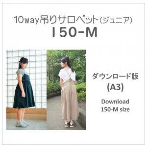 【ダウンロードA3版】吊りサロペット -ジュニア- 150M (download-junior150-M size)