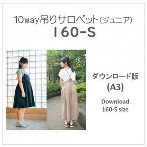 【ダウンロードA3版】吊りサロペット -ジュニア- 160S (download-junior160-S size)