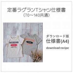 【ダウンロード版】定番ラグランTシャツ仕様書 (download-recipe)
