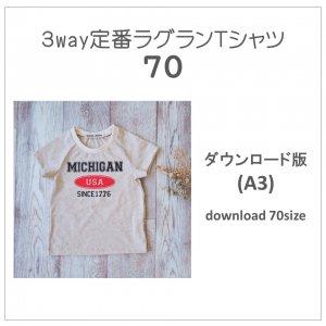 【ダウンロードA3版】定番ラグランTシャツ 70 (download-70size)
