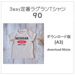 【ダウンロードA3版】定番ラグランTシャツ 90 (download-90size)