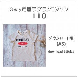 【ダウンロードA3版】定番ラグランTシャツ 110 (download-110size)