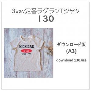 【ダウンロードA3版】定番ラグランTシャツ 130 (download-130size)