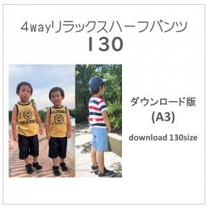 【ダウンロードA3版】リラックスハーフパンツ 130 (download-130size)