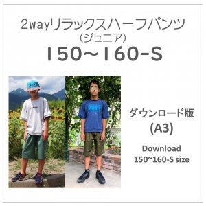 【ダウンロードA3版】リラックスハーフパンツ -ジュニア- 150〜160S (download-junior150160-S size)