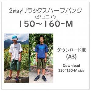 【ダウンロードA3版】リラックスハーフパンツ -ジュニア- 150〜160M (download-junior150160-M size)