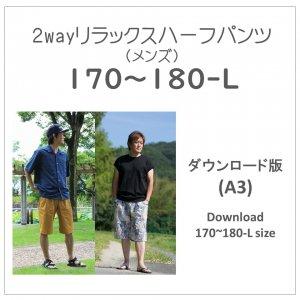 【ダウンロードA3版】リラックスハーフパンツ -メンズ- 170〜180L (download-men's170180-L size)