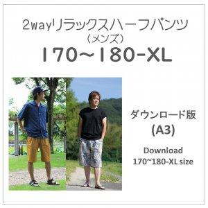 【ダウンロードA3版】リラックスハーフパンツ -メンズ- 170〜180XL (download-men's170180-XL size)