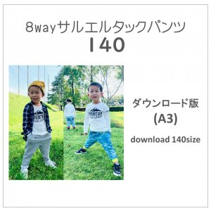 【ダウンロードA3版】サルエルタックパンツ 140 (download-140size)