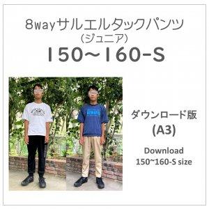 【ダウンロードA3版】サルエルタックパンツ -ジュニア- 150〜160S (download-junior150160-S size)