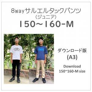【ダウンロードA3版】サルエルタックパンツ -ジュニア- 150〜160M (download-junior150160-M size)