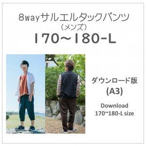 【ダウンロードA3版】サルエルタックパンツ -メンズ- 170〜180L (download-men's170180-L size)