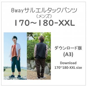 【ダウンロードA3版】サルエルタックパンツ -メンズ- 170〜180XXL (download-men's170180-XXL size)