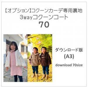 【ダウンロードA3版】コクーンコート70 (download-70size)