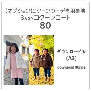 【ダウンロードA3版】コクーンコート80 (download-80size)