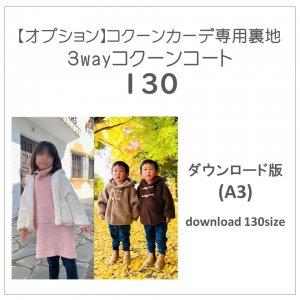【ダウンロードA3版】コクーンコート130 (download-130size)